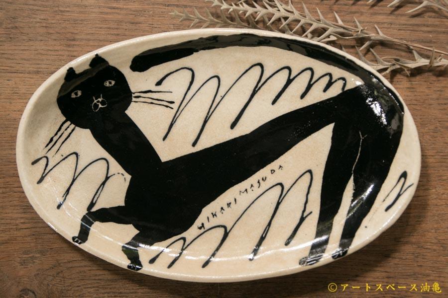 画像1: 増田光 白黒長楕円皿 ネコ