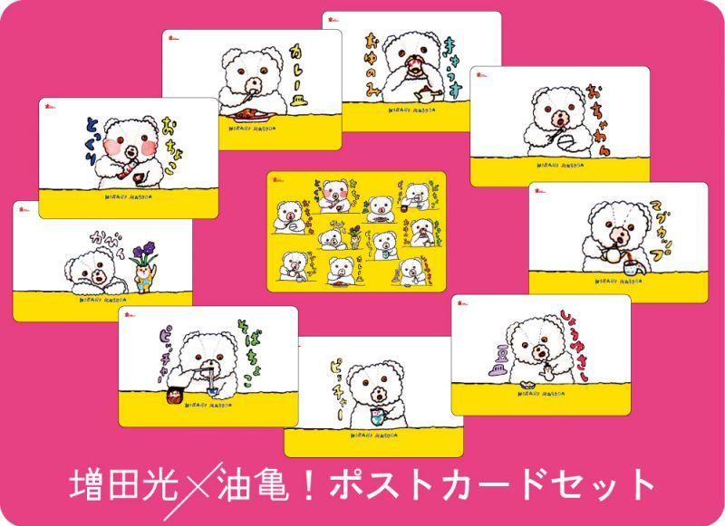 画像1: 増田光×油亀 「マスキングテープ&ポストカード10枚セット」<レターパック360円対応>