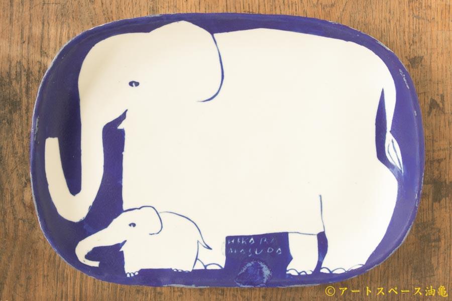 画像1: 増田光 青白角丸親子皿 ゾウ