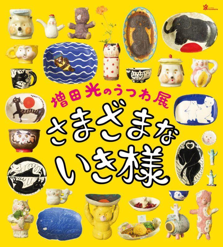 アートスペース油亀企画展 増田光のうつわ展「さまざまないき様」 展覧会の詳細はこちらから