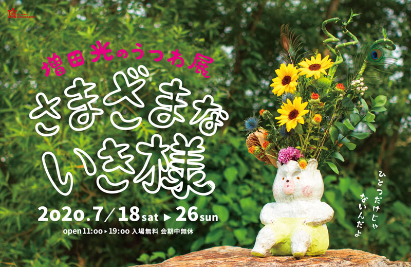 アートスペース油亀企画展 増田光のうつわ展「さまざまないき様」DM