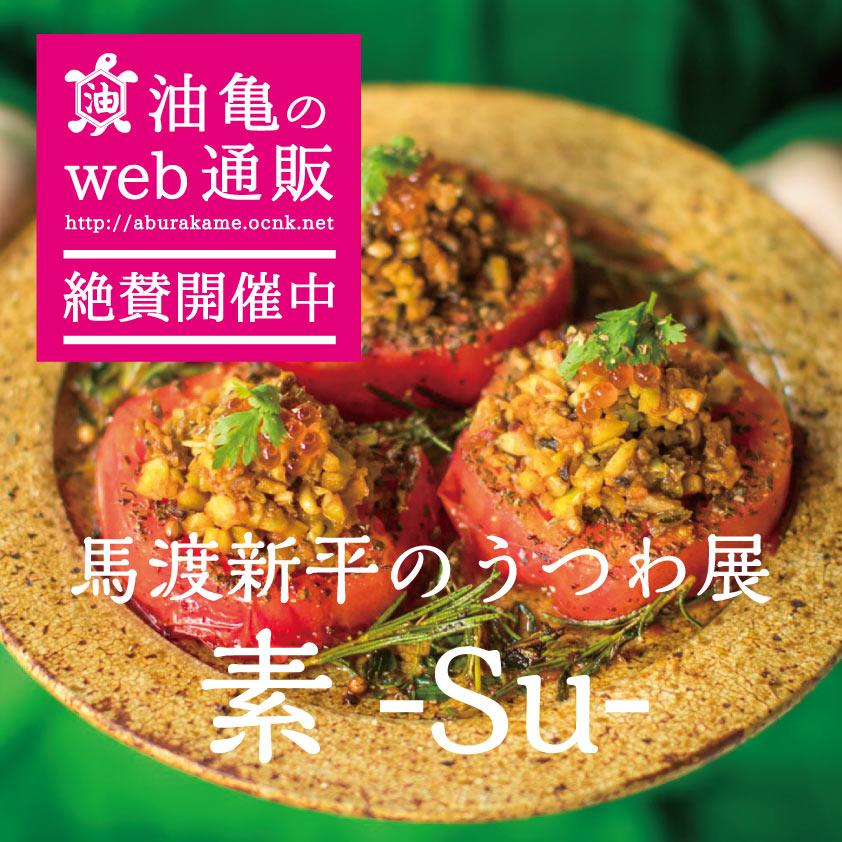 アートスペース油亀企画展 馬渡新平のうつわ展「素−Su−」web通販はこちらから!
