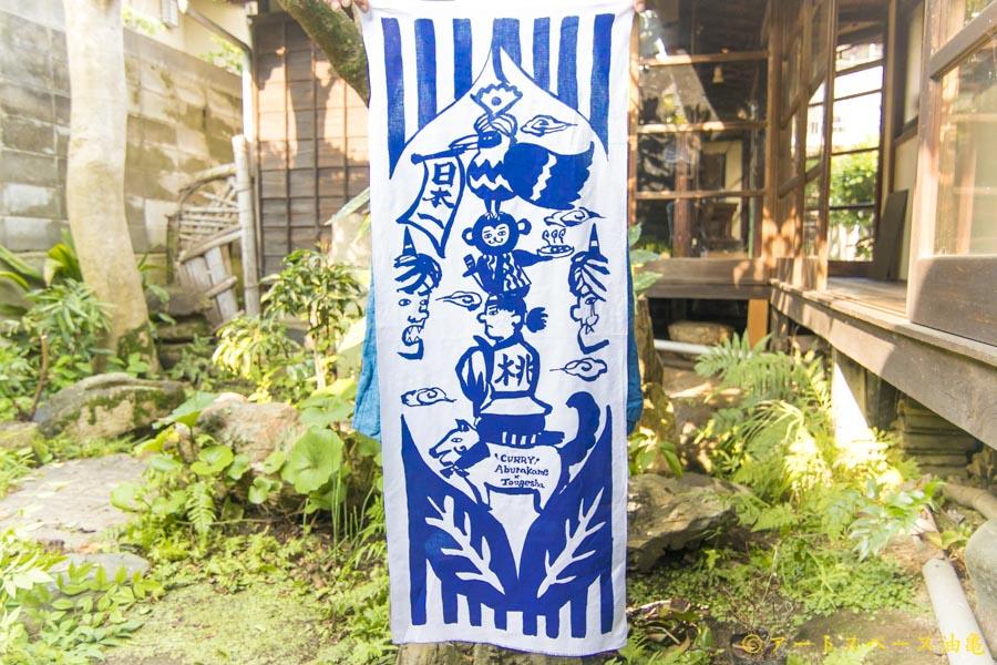 画像1: 油亀×ヒヅミ峠舎 三浦圭司・三浦アリサ「ももたろう手ぬぐい カレー・イズ・ピースフル」