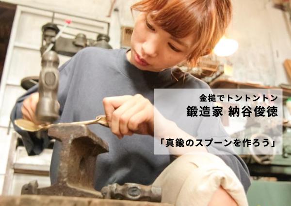 画像1: 【ワークショップ受付2019/10/13(日)】カレーのためのうつわ展 鍛造家 納谷俊徳 「真鍮のスプーンを作ろう」