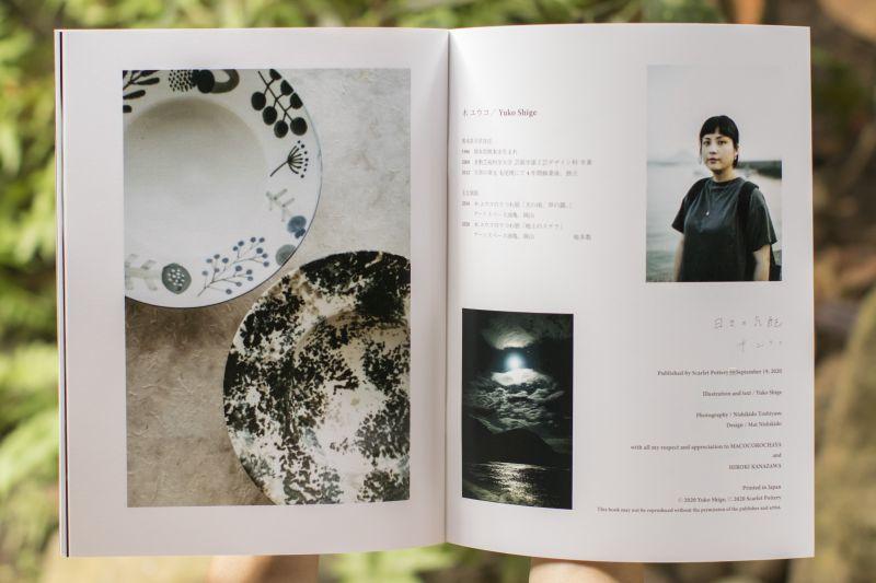画像4: 木ユウコ 【限定・ZINE】「日々の気配」 撮影:錦戸俊康【レターパック対応商品】