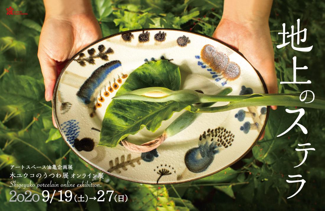アートスペース油亀企画展 木ユウコのうつわ展「地上のステラ」 オンライン展の詳細はこちらから