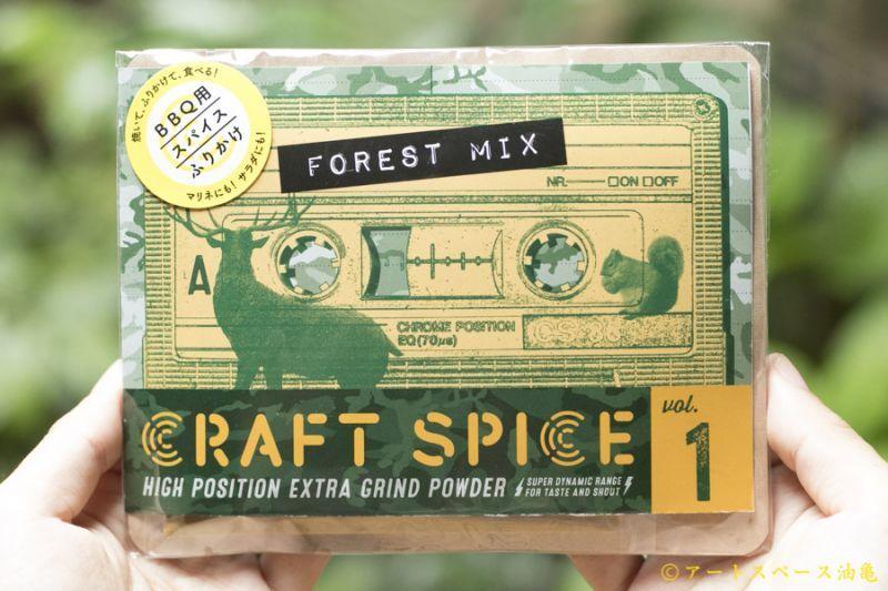 画像1: スペーススパイス クラフトスパイス【CRAFT SPICE:01】FOREST MIX