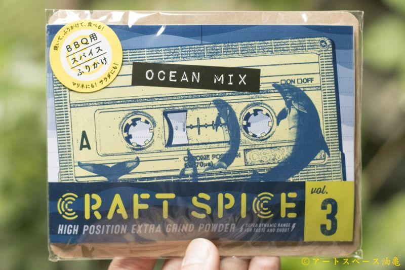 画像1: スペーススパイス クラフトスパイス【CRAFT SPICE:03】OCEAN MIX