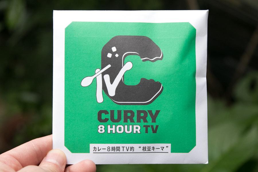 画像1: カレー8時間TV的スパイスセット 【枝豆キーマ】