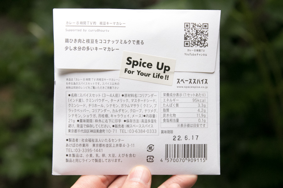 画像5: カレー8時間TV的スパイスセット 【枝豆キーマ】