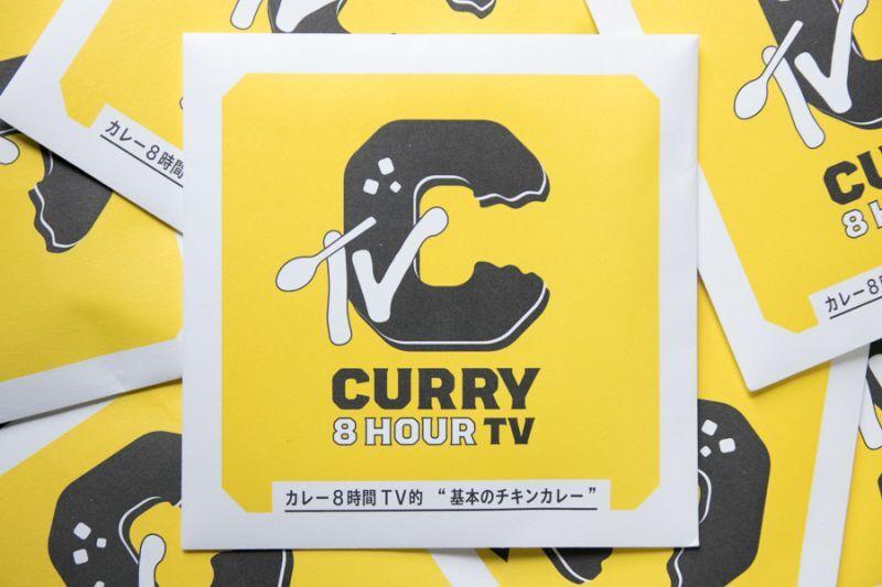 画像1: カレー8時間TV的スパイスセット 【基本のチキンカレー】