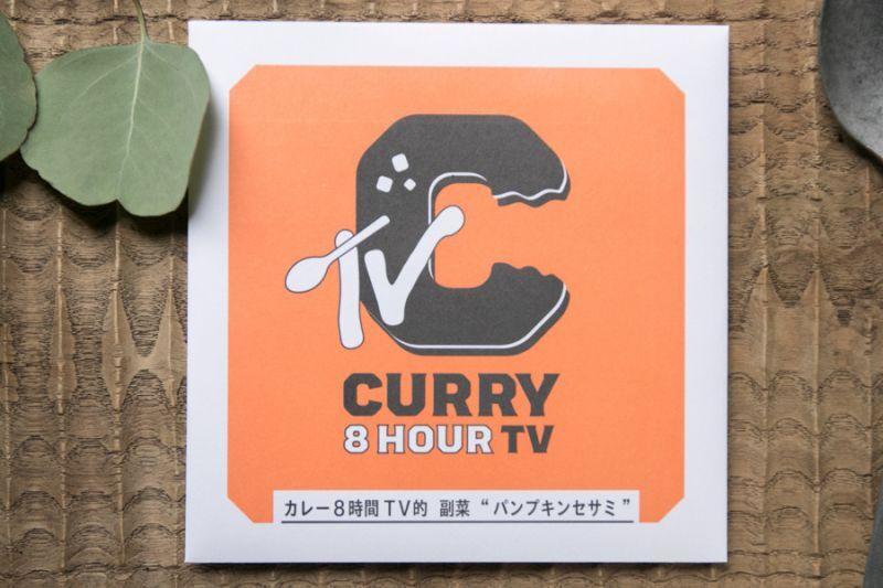 画像1: カレー8時間TV的スパイスセット 副菜【パンプキンセサミ】