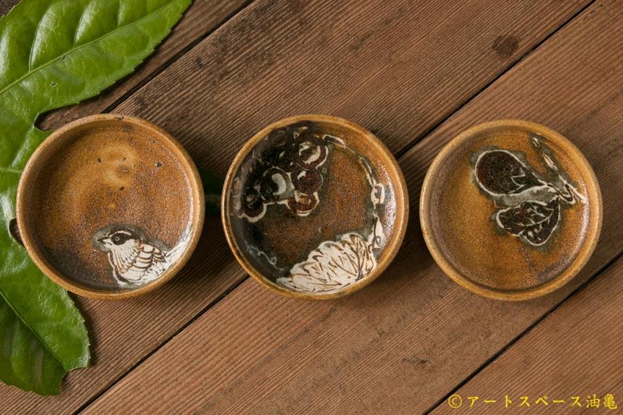 画像1: 須賀文子 飴釉 豆皿
