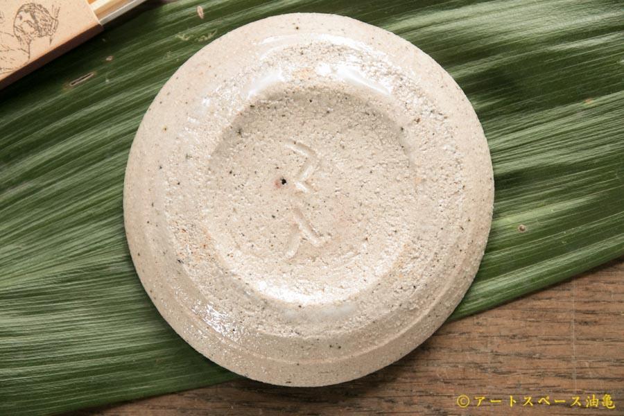 画像3: 須賀文子 ねこ豆皿