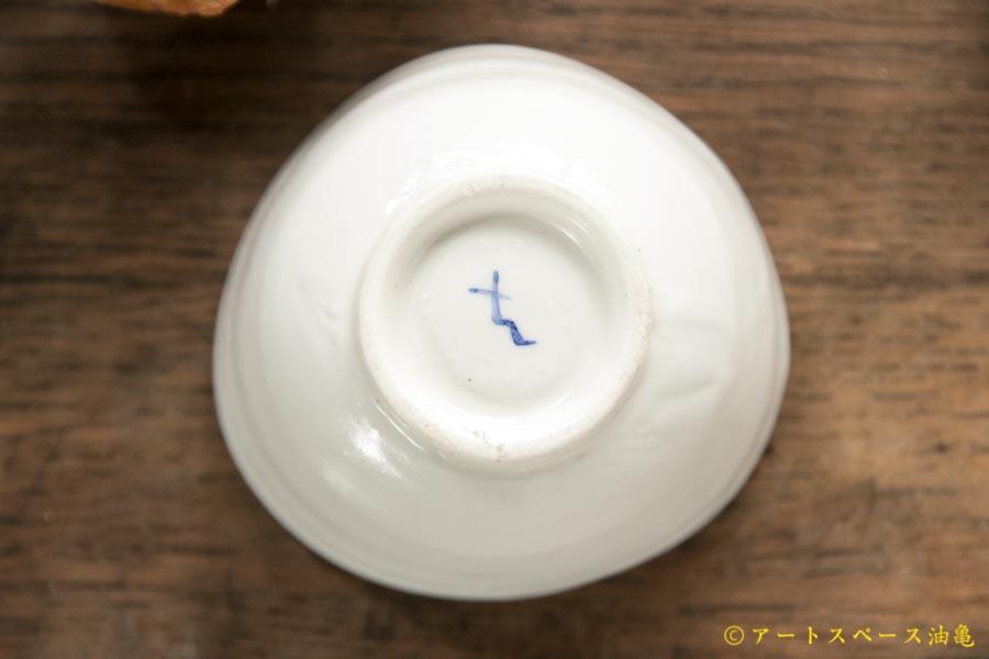 画像4: 須賀文子 カブ豆鉢