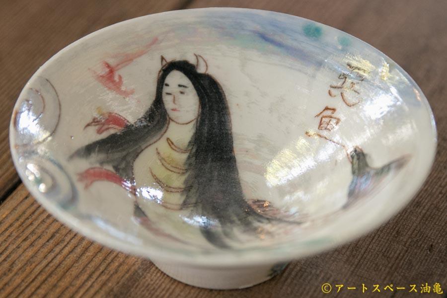 画像1: 田川亞希 酒器 悪魚