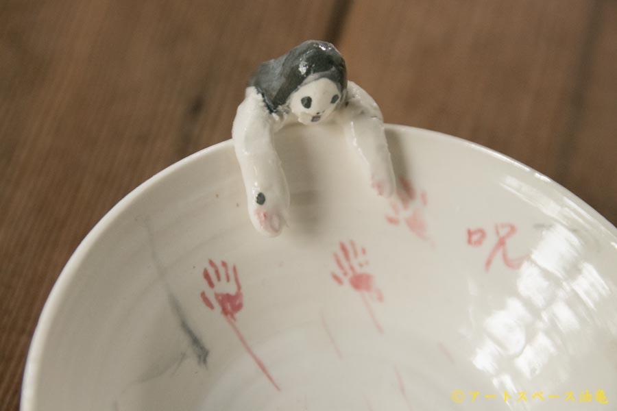 画像1: 田川亞希 ホラー豆皿