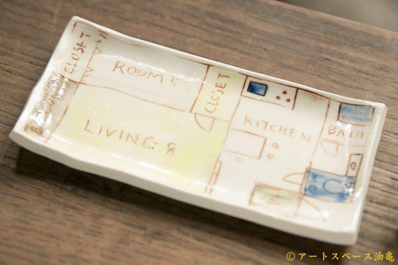 画像2: 田川亞希 間取り豆皿 ラグジュアリ