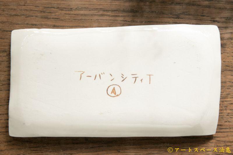 画像4: 田川亞希 間取り豆皿 ラグジュアリ