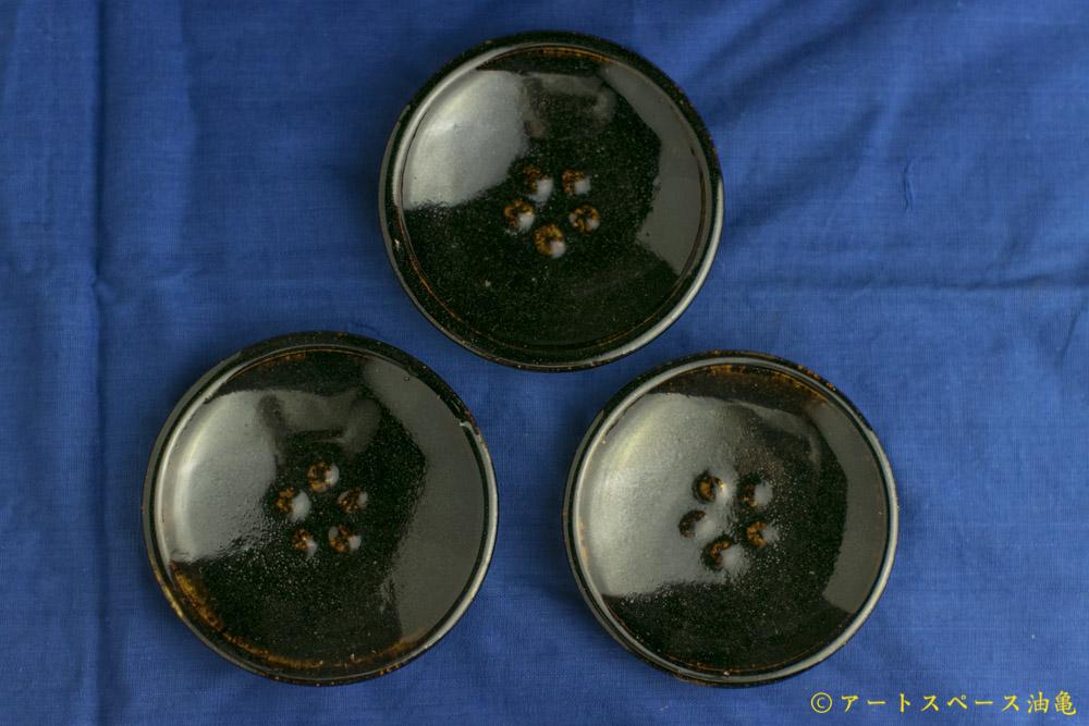 画像1: 田村文宏「鉄釉印花まめ皿」