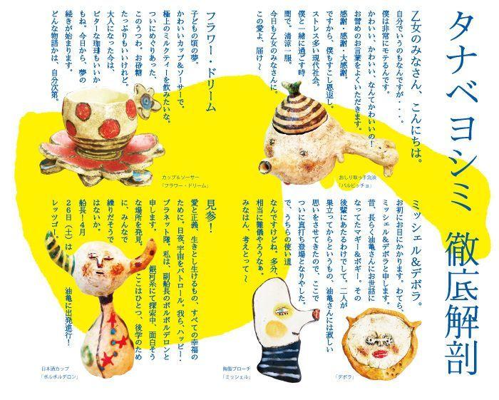 福岡県の陶芸家、タナベヨシミ徹底解剖_アートスペース油亀