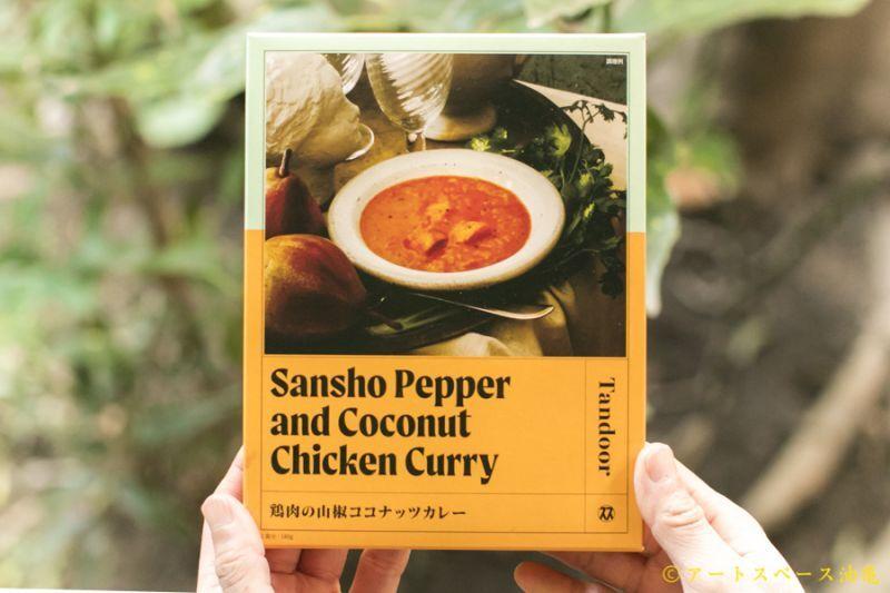 画像1: スペーススパイス 和魂印才たんどーる 鶏肉の山椒ココナッツカレー