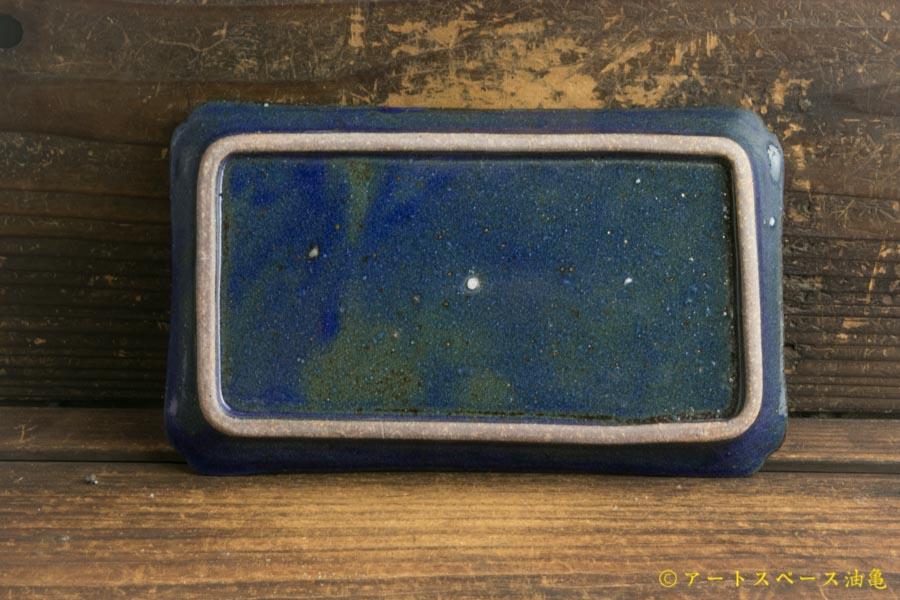 画像3: 寺村光輔「瑠璃釉 隅入長角皿」