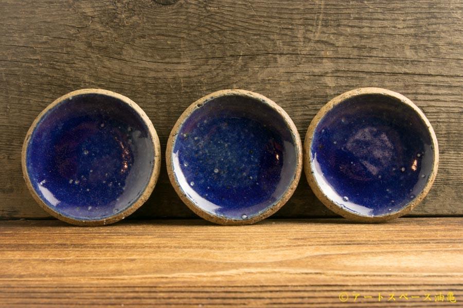 画像1: 寺村光輔「瑠璃釉 3寸丸皿(薪)」