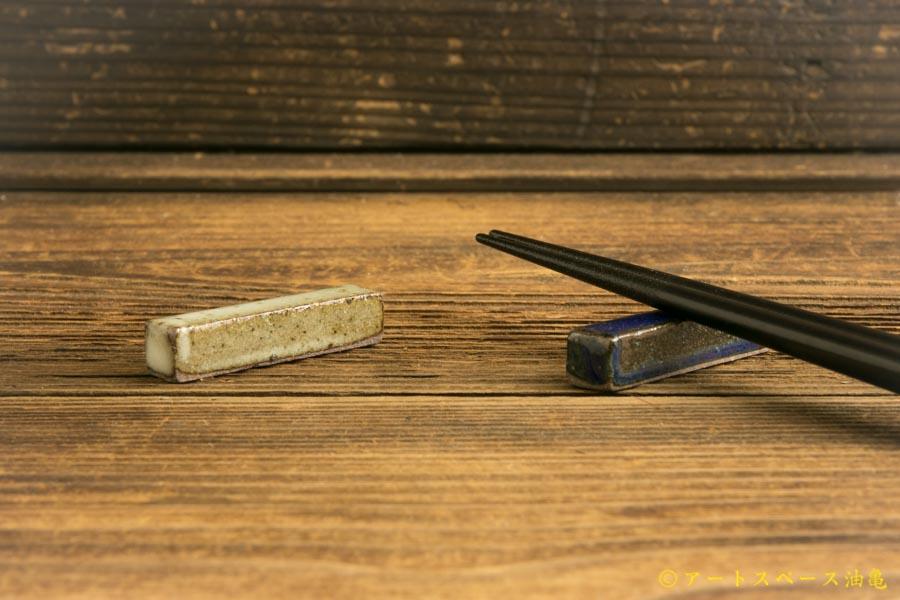 画像1: 寺村光輔「林檎灰釉/瑠璃釉 箸置き」