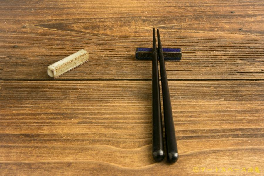画像2: 寺村光輔「林檎灰釉/瑠璃釉 箸置き」