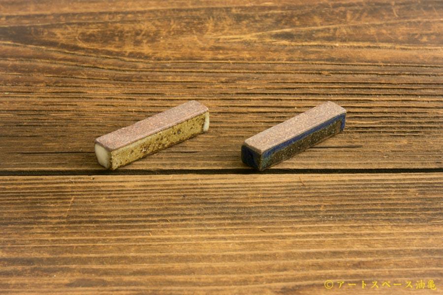 画像3: 寺村光輔「林檎灰釉/瑠璃釉 箸置き」
