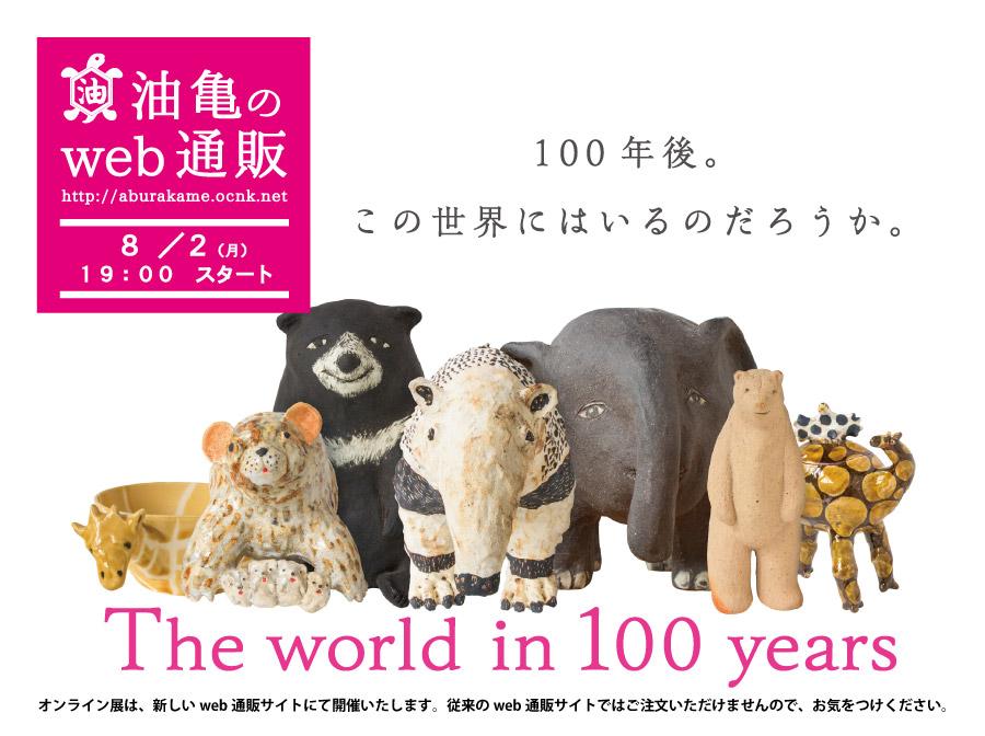 「The world in 100 years」 オンライン展はこちらから