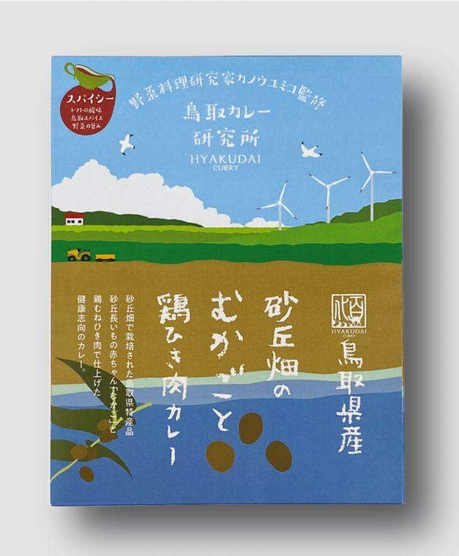 画像2: 鳥取カレー研究所 鳥取県産砂丘畑のむかごと鶏ひき肉カレー (ちょっとスパイシー)