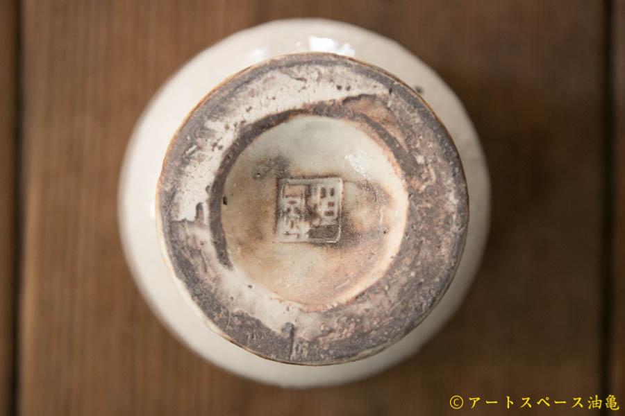 画像4: 古谷浩一 鉄散 シェリー杯【アソート作品】