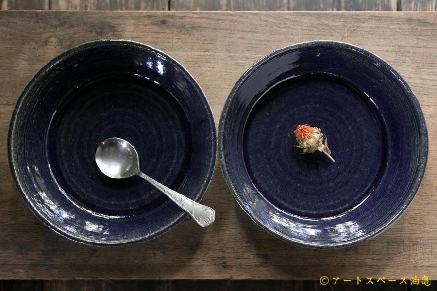 画像1: 山本泰三 濃紺8寸鉢