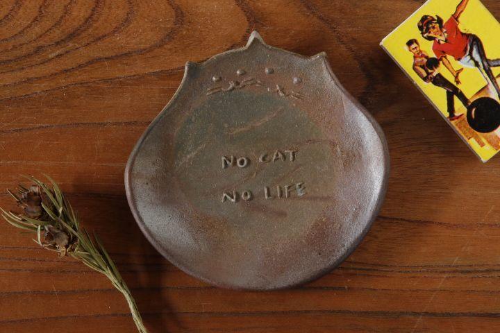 画像1: 山村 富貴子「備前 NO CAT NO LIFE豆皿」