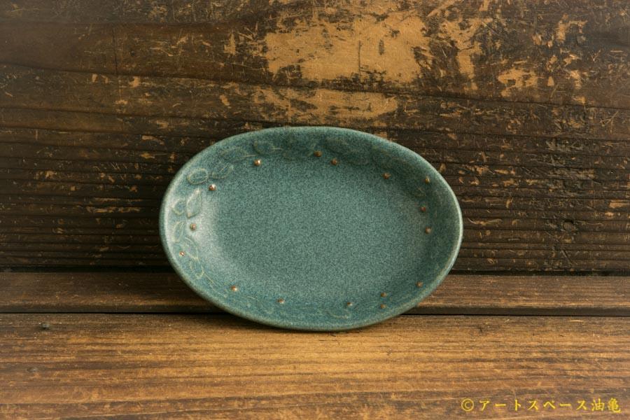 画像2: 山下 透「葉と実 楕円小皿」