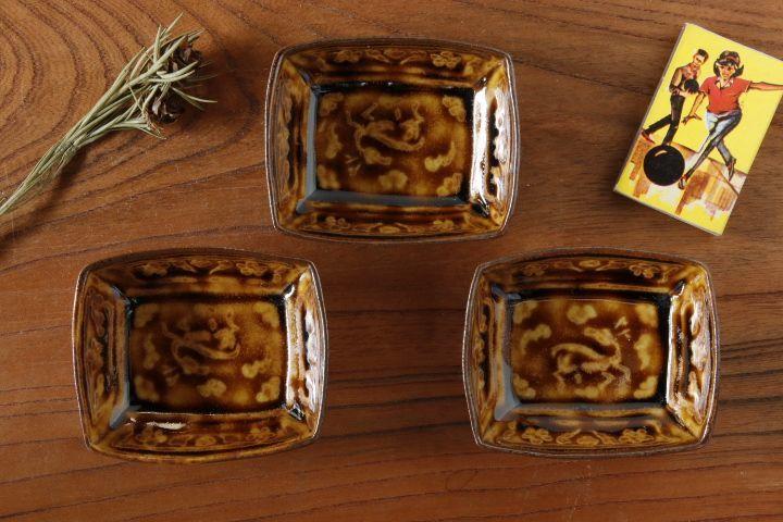 画像1: 柳川謙治「飴釉鹿文豆鉢」