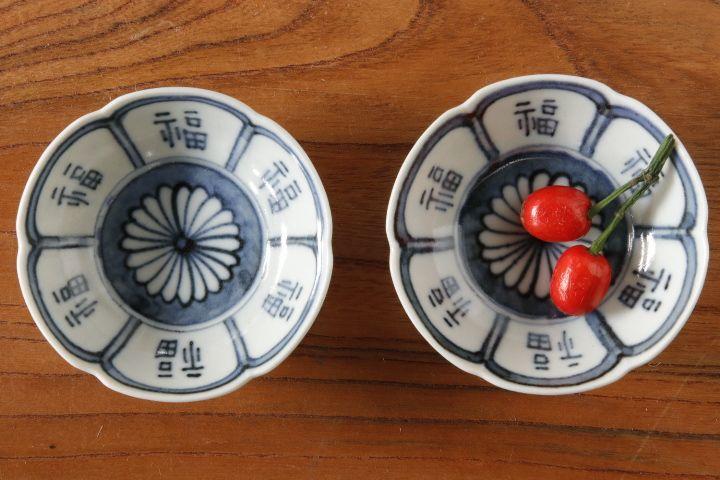 画像1: 柳川謙治「染付福文菊華豆鉢」