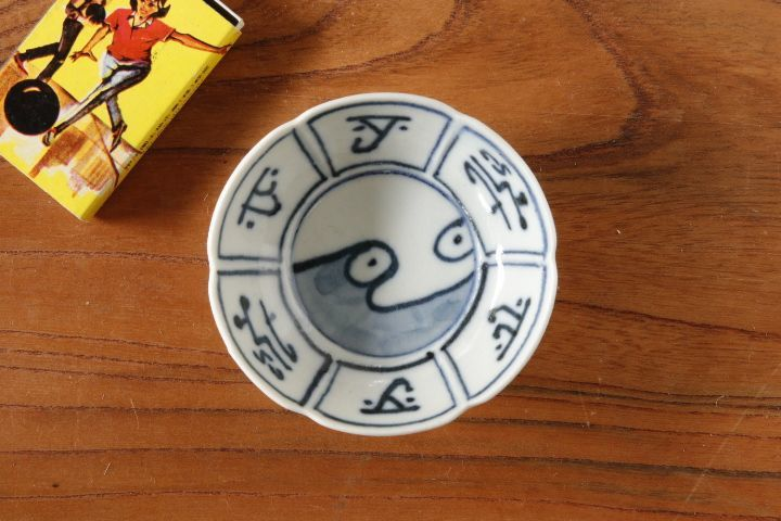 画像1: 柳川謙治「染付輪花豆鉢」