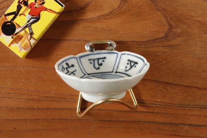 画像3: 柳川謙治「染付輪花豆鉢」