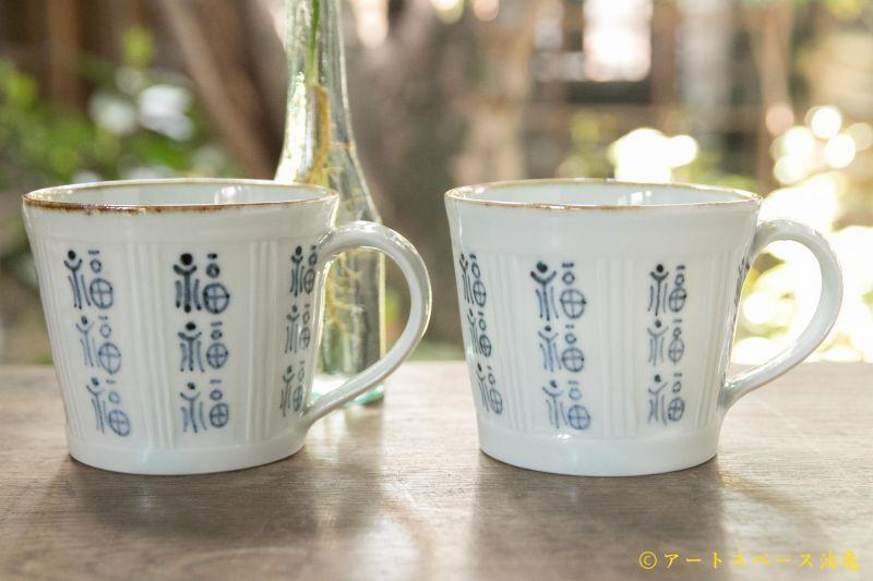 画像1: 柳川謙治 福文マグカップ【アソート作品】