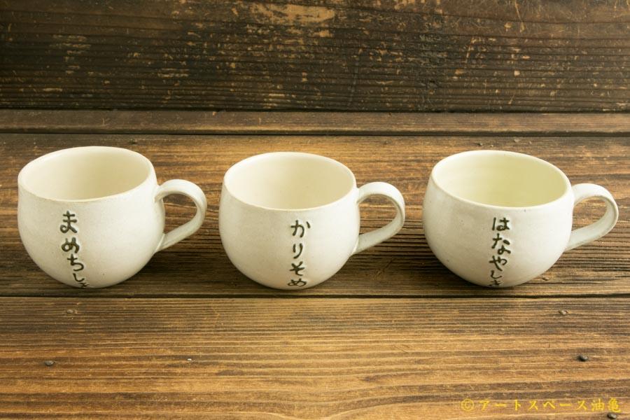 画像1: 柳忠義「ワードカップ」