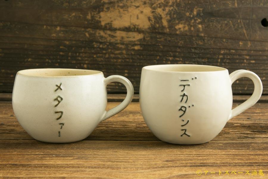 画像2: 柳忠義「ワードカップ」