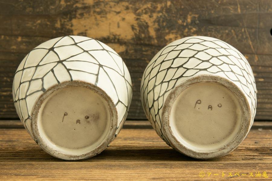 画像4: 柳忠義「フリーカップ」