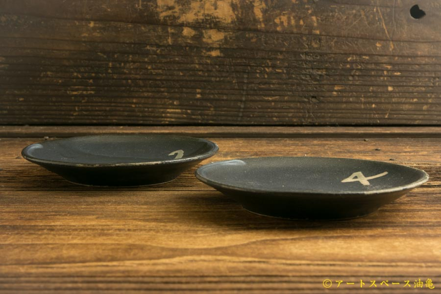 画像2: 矢尾板克則「数字の小皿」