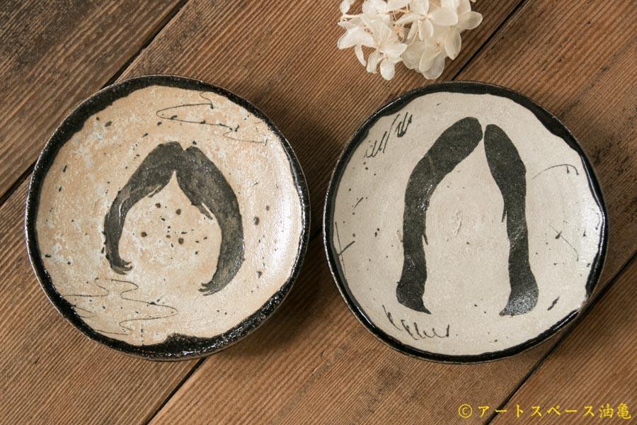 画像1: 矢尾板克則 小皿