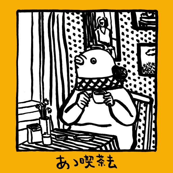 吉行鮎子「あゝ喫茶去」