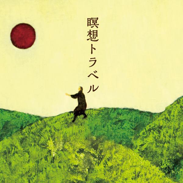吉行鮎子「瞑想トラベル」