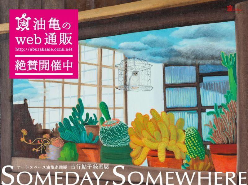吉行鮎子展「SOMEDAY,SOMEWHERE」個展 展覧会の詳細はこちらから